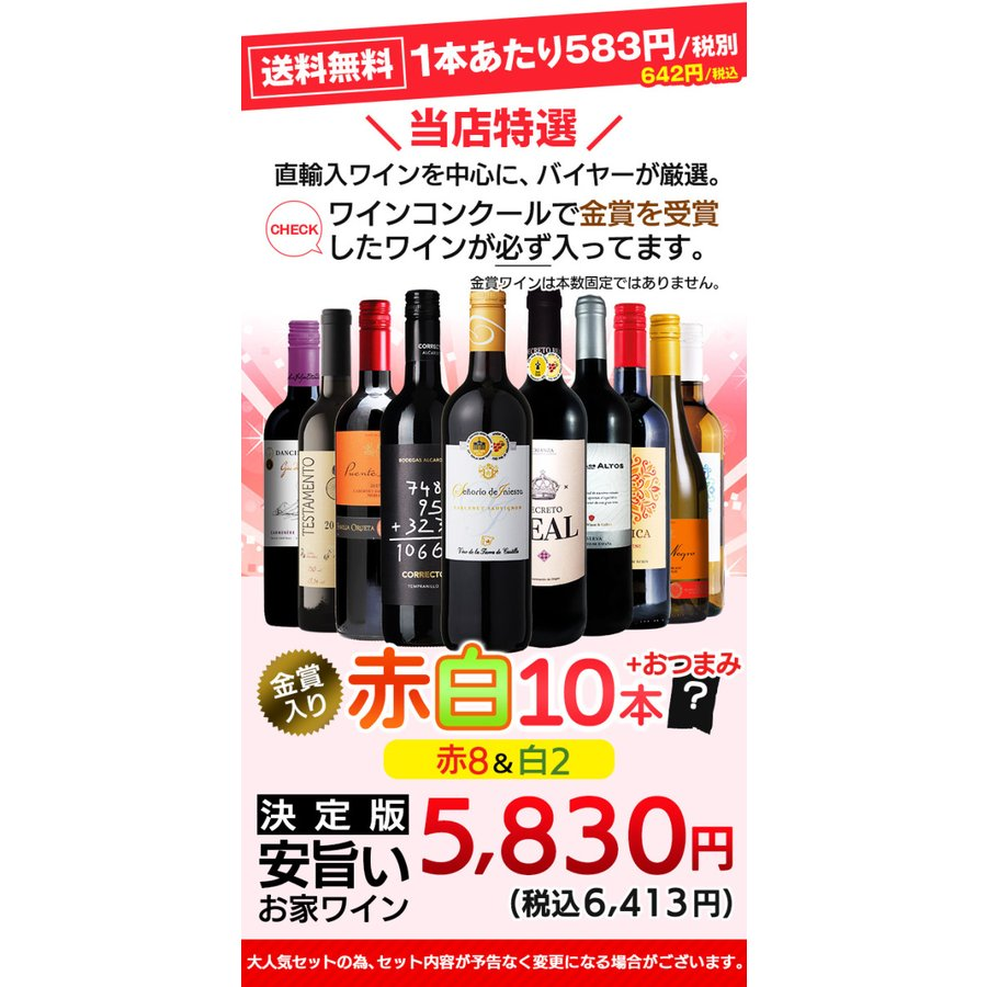 ワイン ワインセット 赤白ワインセット 10本 おまけ付き 金賞受賞 お手頃セット 送料無料 一部除外 お買い得|viva-vino|02