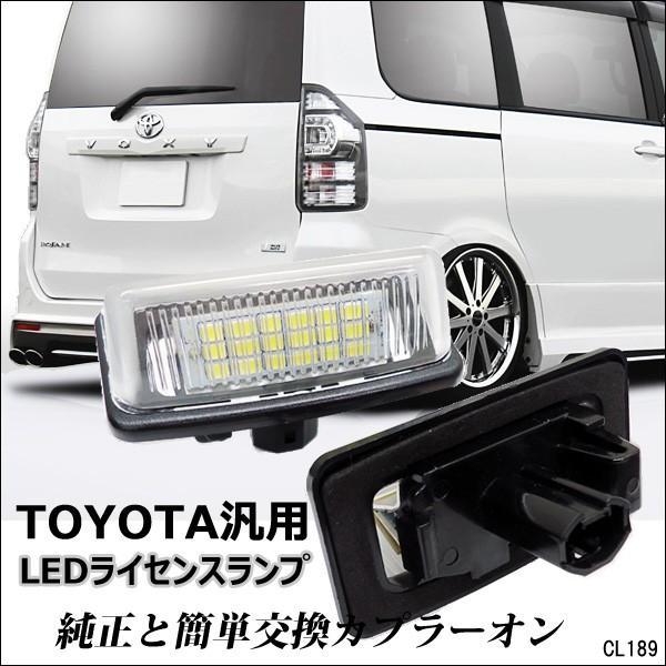 トヨタ アルファード 10系 ノア/ヴォクシー60系70系 ナンバー灯 カプラーオン 左右セット ライセンスランプ|vivaenterplise