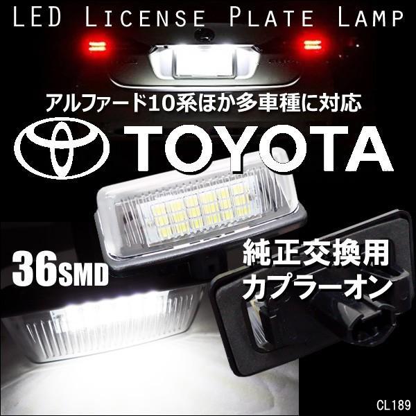 トヨタ アルファード 10系 ノア/ヴォクシー60系70系 ナンバー灯 カプラーオン 左右セット ライセンスランプ|vivaenterplise|12