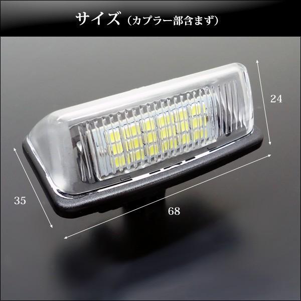 トヨタ アルファード 10系 ノア/ヴォクシー60系70系 ナンバー灯 カプラーオン 左右セット ライセンスランプ|vivaenterplise|08