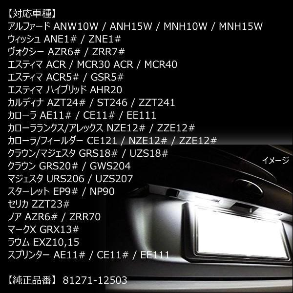 トヨタ アルファード 10系 ノア/ヴォクシー60系70系 ナンバー灯 カプラーオン 左右セット ライセンスランプ|vivaenterplise|09