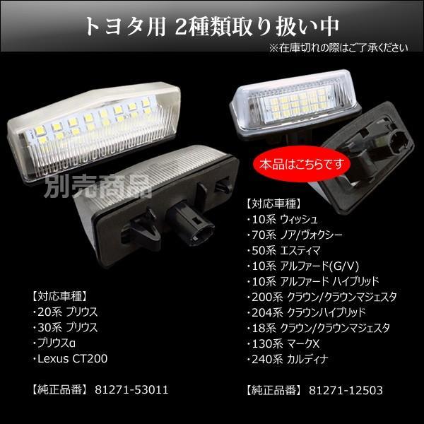 トヨタ アルファード 10系 ノア/ヴォクシー60系70系 ナンバー灯 カプラーオン 左右セット ライセンスランプ|vivaenterplise|10