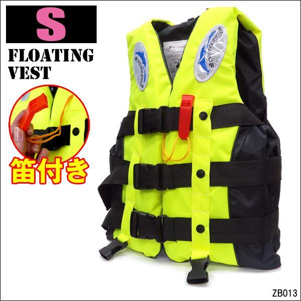 ライフジャケット SOSホイッスル笛付き フローティングベスト Sサイズ 子供用 キッズサイズ 蛍光イエロー|vivaenterplise