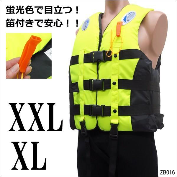 ライフジャケット SOSホイッスル笛付き フローティングベスト XL XXL サイズ 蛍光イエロー|vivaenterplise