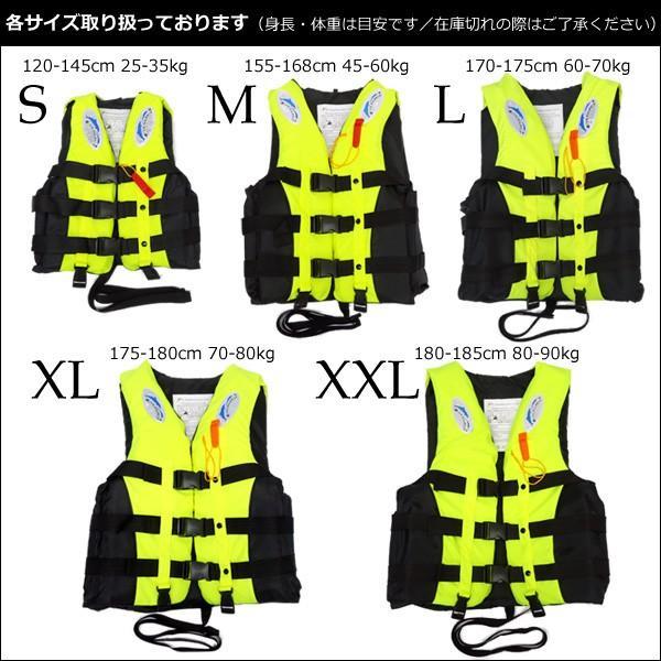 ライフジャケット SOSホイッスル笛付き フローティングベスト XL XXL サイズ 蛍光イエロー|vivaenterplise|11
