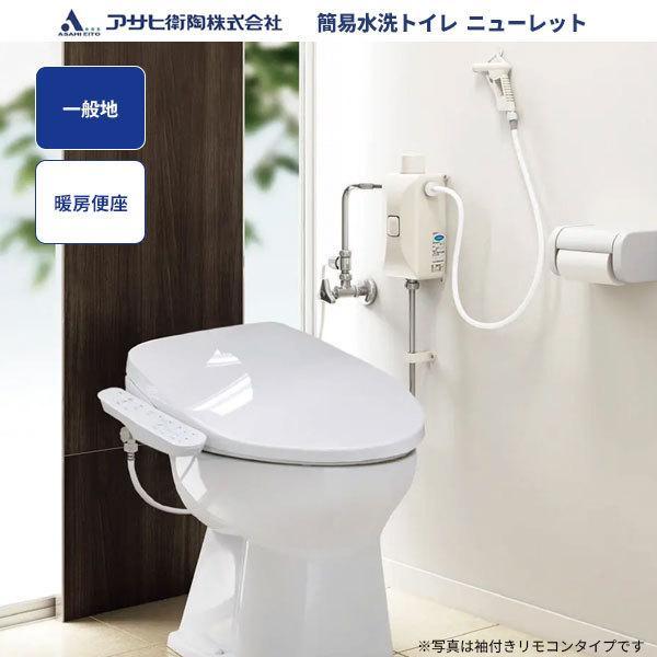 トイレ 簡易 水洗