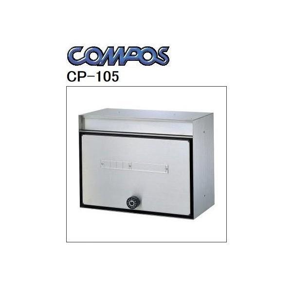 ハッピー金属工業 HSK コンポス ステンレスポスト 集合ポスト 薄型タイプ CP-105