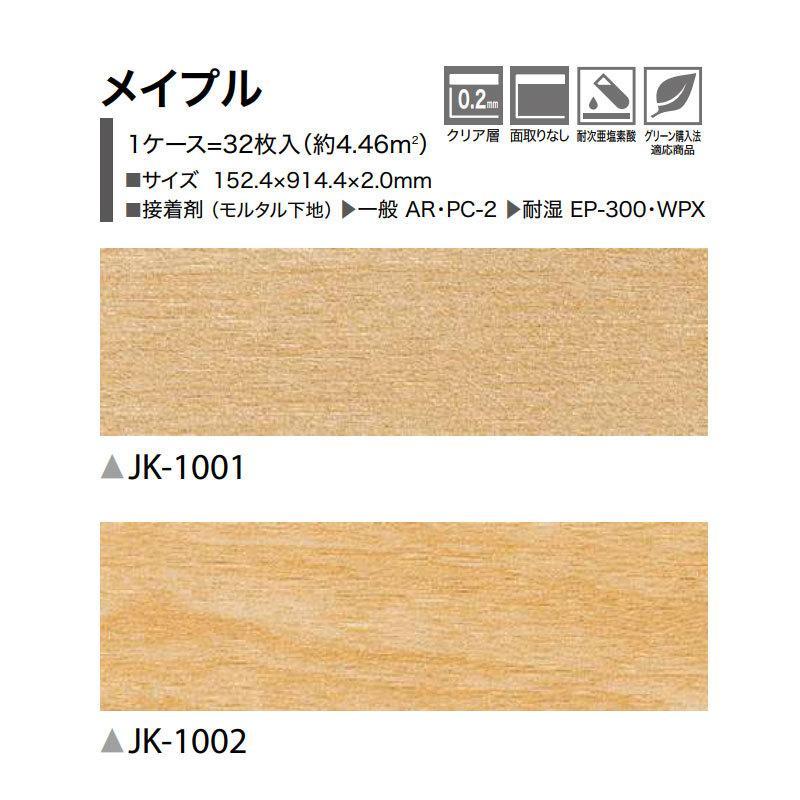2mm厚 ウッド 木目 フロアタイル サンゲツ 床材 Jk 851 852 メイプル ビバ建材通販 通販 Paypayモール