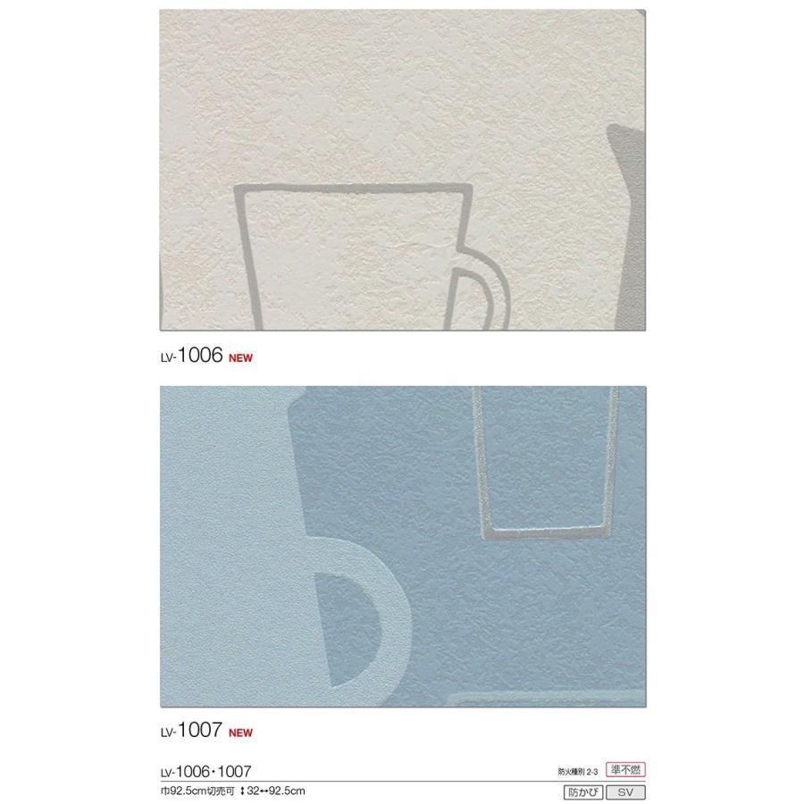 壁紙 ナチュラル リリカラ のりなし のり付き壁紙 Lv 1006 1007 ビバ