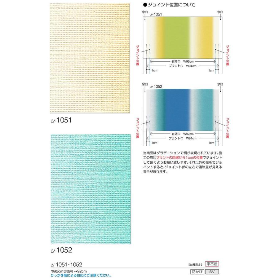 壁紙 カジュアル リリカラ のりなし のり付き壁紙 Lv 1051 1052 ビバ
