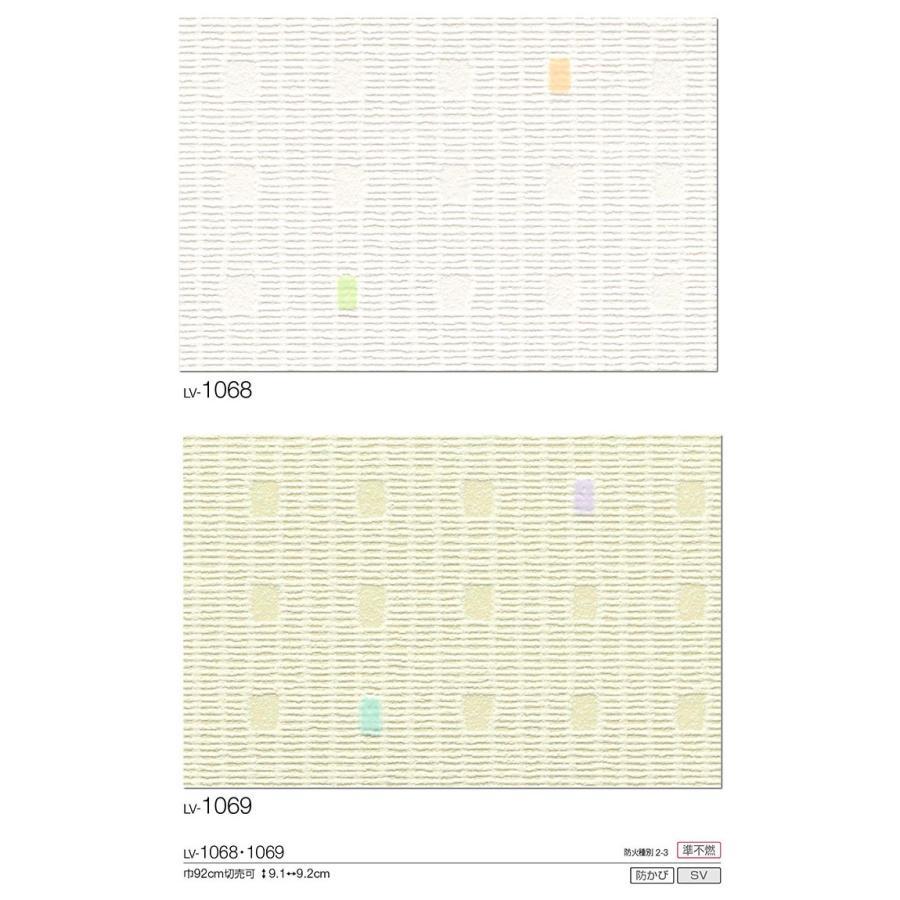 壁紙 カジュアル リリカラ のりなし のり付き壁紙 Lv 1068 1069 ビバ