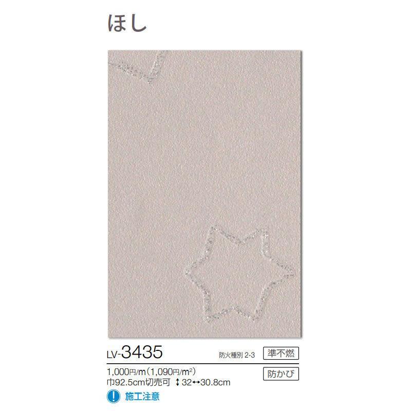 壁紙 のりなし のり付き壁紙 星 ミッフィー壁紙 リリカラ Lv 1073 ビバ