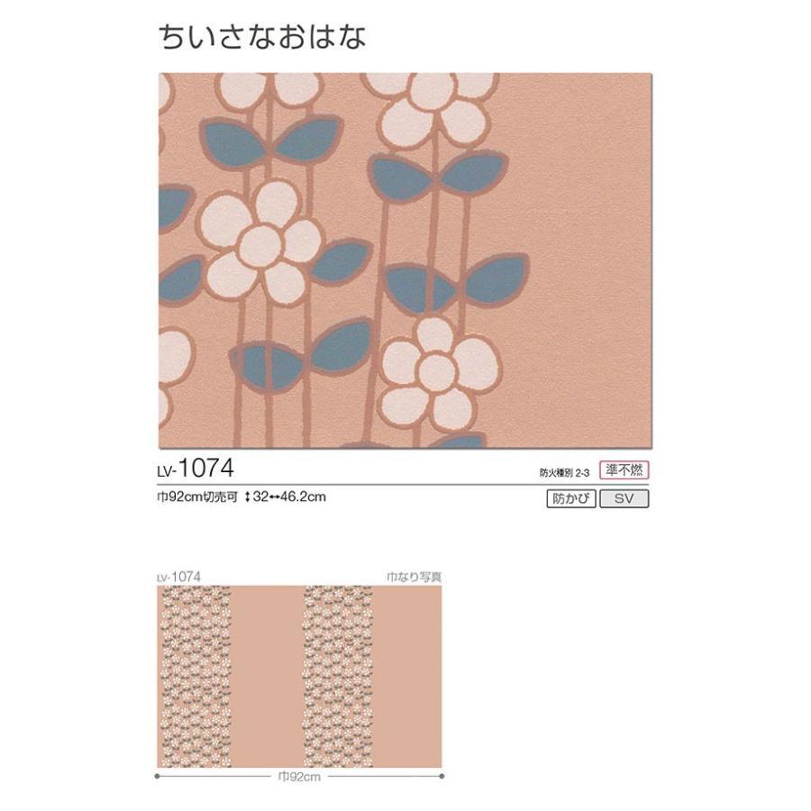 壁紙 のりなし のり付き壁紙 小さなお花 ミッフィー壁紙 リリカラ Lv