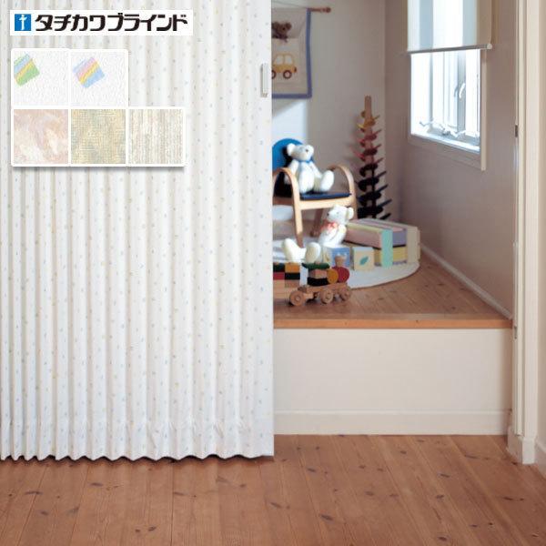 アコーディオンカーテン 安い おしゃれ かわいい ポップ タチカワブラインド 幅271〜300cm×高191〜200cm