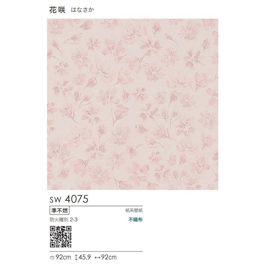桜柄 壁紙 和紙 紙 のりなし クロス おしゃれ シンコール ウォールプロ 1m単位販売 Sw4075 花咲 ビバ建材通販 通販 Paypayモール