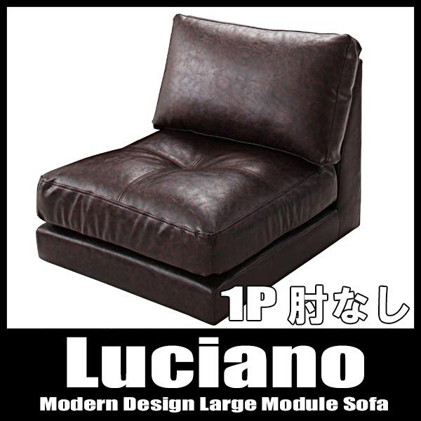 L字型 L字型 L字型 モジュールローソファ フロアコーナーソファー Luciano ルチアーノ 1人掛け 肘なし単品 1P db1