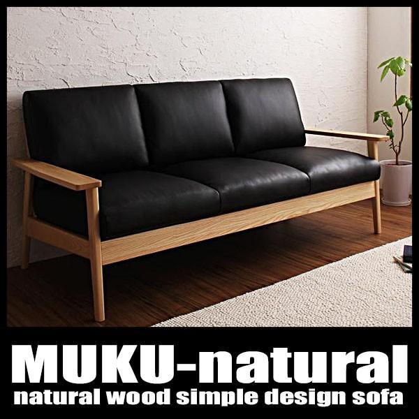 木肘レトロソファ 木肘レトロソファ 3人掛け MUKU-natural ムク・ナチュラル