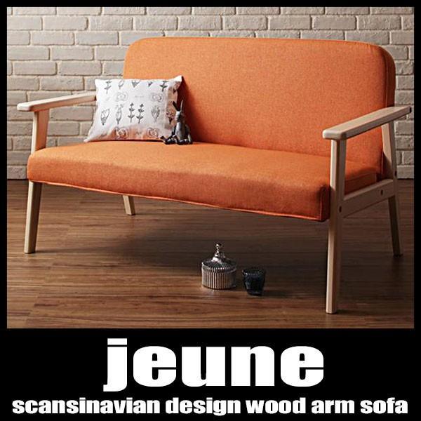 北欧デザイン 北欧デザイン 木肘レトロソファ 2人掛け jeune ジューヌ