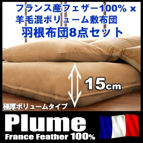 布団セット (羽根 フェザー) ダブル 羽根布団8点セット 羊毛混ボリューム敷布団15cm×フランス産フェザー100%