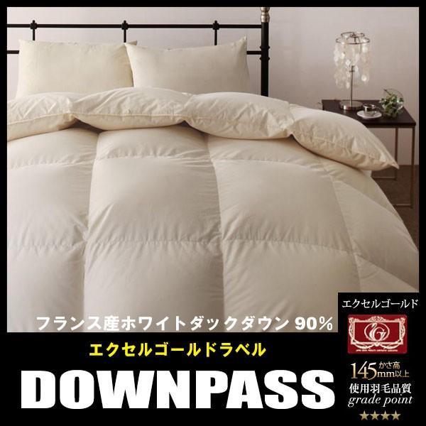 布団セット(羽毛 ダウン ) DOWNPASS認証 エクセルゴールド羽毛布団8点セット セミダブル ホワイトダックダウン90% ベッドタイプ