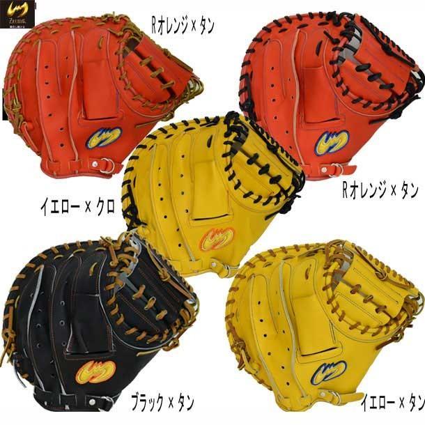 【激安】 硬式キャッチャーミット Professional MODEL Zeems ジームス 野球 硬式グラブ 16FW(SV-500CM), ヤマナカフーズ 82266850