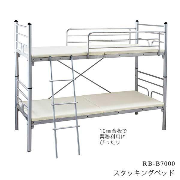 スタッキングベッド シングル W102 W102 D207 H165 パイプベッド 2段ベッド 学生生活応援 シルバー RB-B7000 送料無料 viventie