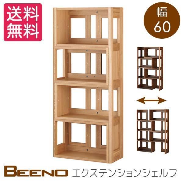 シェルフ 伸長式 BEENO ビーノ W60·105.8 D29.9 H141.9 ナチュラル色 BDB-079 NS ナラ材 書棚 学習机 送料無料 viventie