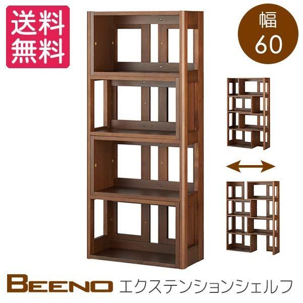 シェルフ 伸長式 BEENO ビーノ W60·105.8 D29.9 H141.9 ブラウン色 BDB-179 WT ナラ材 書棚 学習机 送料無料 viventie