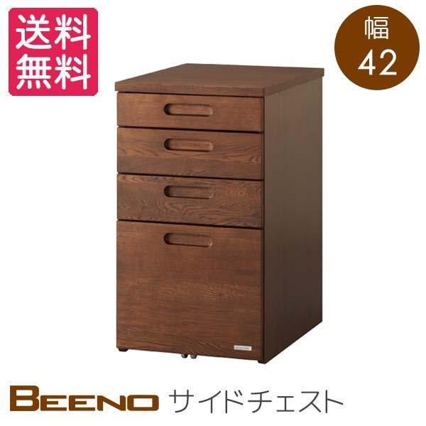 サイドチェスト BEENO ビーノ W42 D60 H73 ブラウン色 BDB-167 WT ナラ材 デスクチェスト 学習机 送料無料 viventie