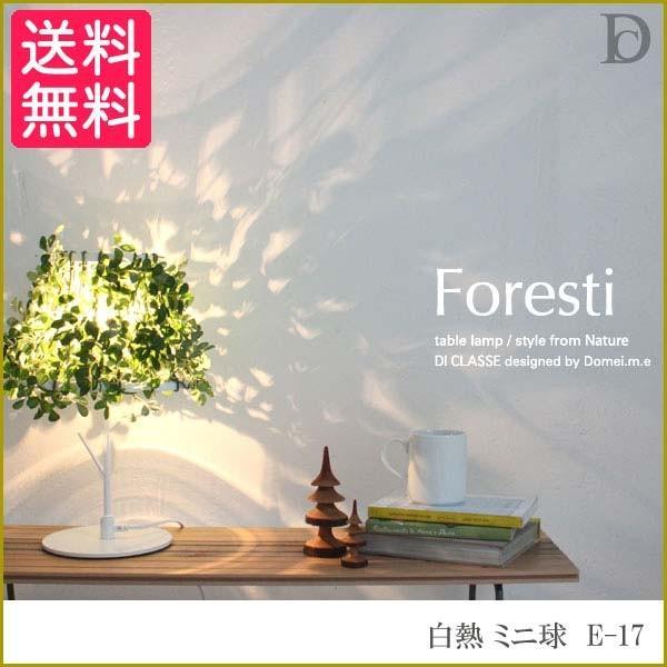 テーブルランプ 白熱ミニ球 直径25 高さ42cm LT3692WH ガラスシェード Foresti フォレスティ DI CLASSE ディクラッセ 送料無料 viventie ヴィヴェンティエ