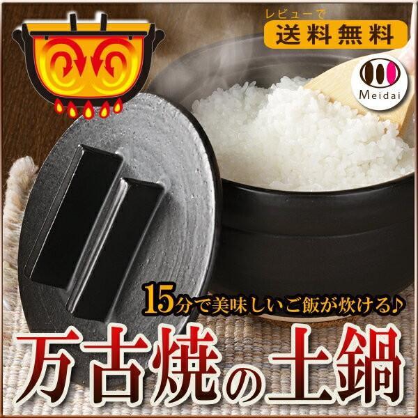 土鍋 炊飯器  1合 〜 3合        美味しく 炊ける 釜戸 炊飯 おひつ にもなる 万古焼 一人用 一人暮らし レンジ vivian1616 02