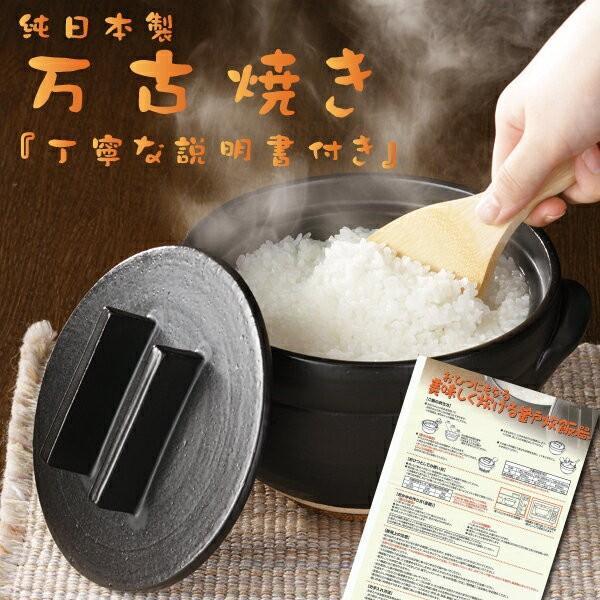 土鍋 炊飯器  1合 〜 3合        美味しく 炊ける 釜戸 炊飯 おひつ にもなる 万古焼 一人用 一人暮らし レンジ vivian1616 07