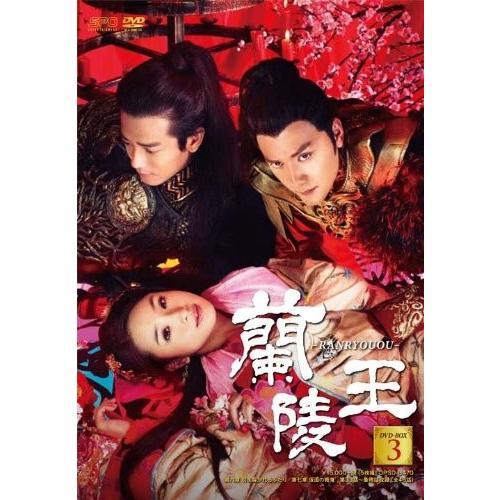 美品  蘭陵王 DVD-BOX3蘭陵王 DVD-BOX3, 楽山荘:851607c2 --- sonpurmela.online
