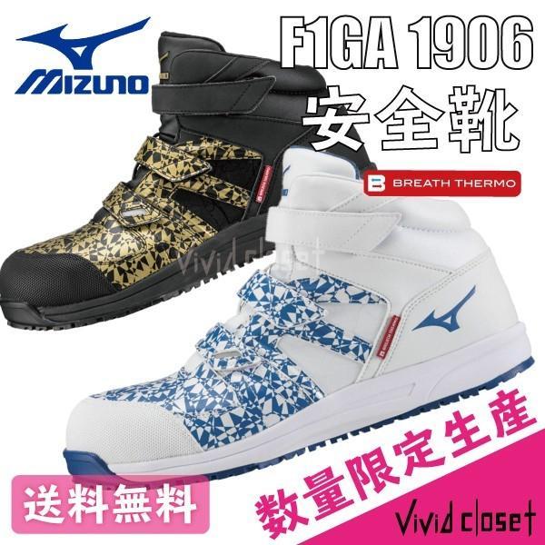 ミズノ 安全靴 F1GA1906 ブレスサーモ ミッドカット 数量限定 作業靴|vivid-closet
