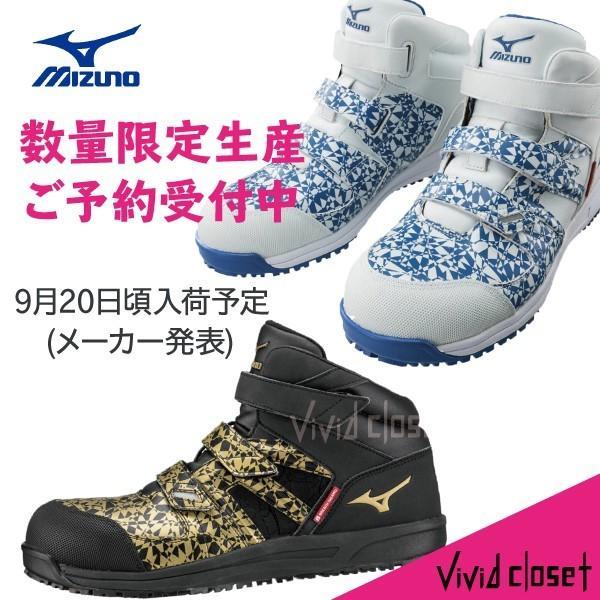 ミズノ 安全靴 F1GA1906 ブレスサーモ ミッドカット 数量限定 作業靴|vivid-closet|11
