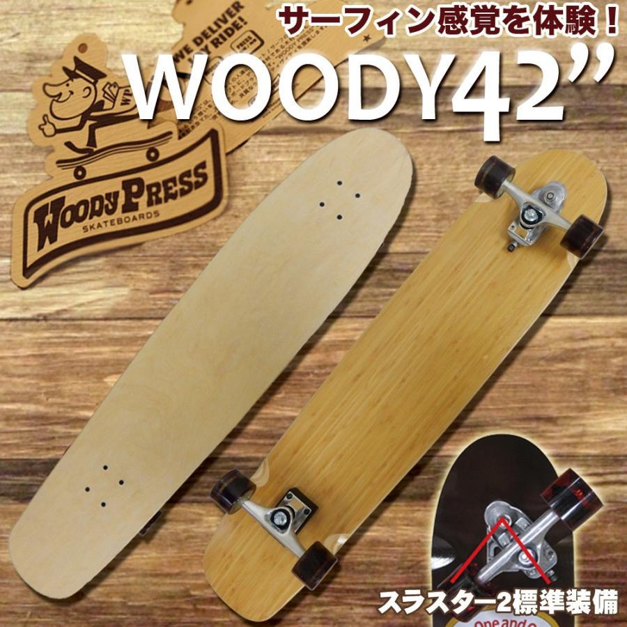 スケートボード WOODY PRESS ウッディプレス 42インチ スラスター2 スラスターシステム スラスター サーフスケートボード コンプリート サーフィン