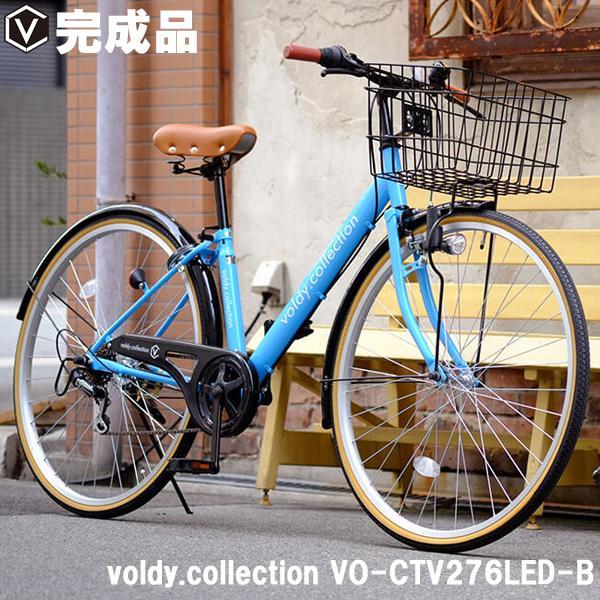 完全組立・完成品 自転車 27インチ シティサイクル おしゃれ ママチャリ シマノ6段変速 低床フレーム LEDライト voldy.collection VO-CTV276LED-B