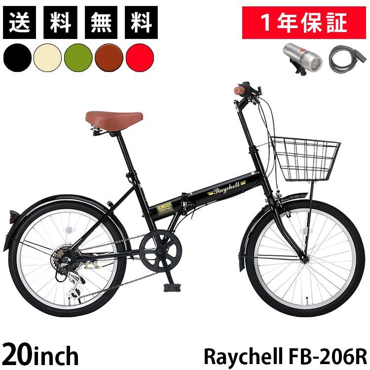 折りたたみ自転車 20インチ シマノ6段変速 カゴ付き LEDライト・カギセット レイチェル Raychell FB-206R voldy
