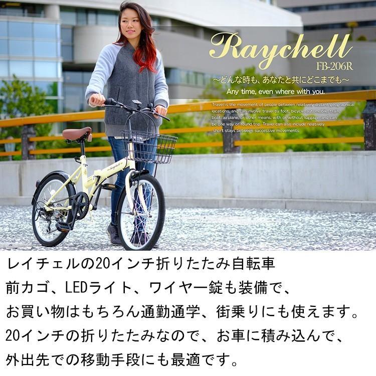 折りたたみ自転車 20インチ シマノ6段変速 カゴ付き LEDライト・カギセット レイチェル Raychell FB-206R voldy 02