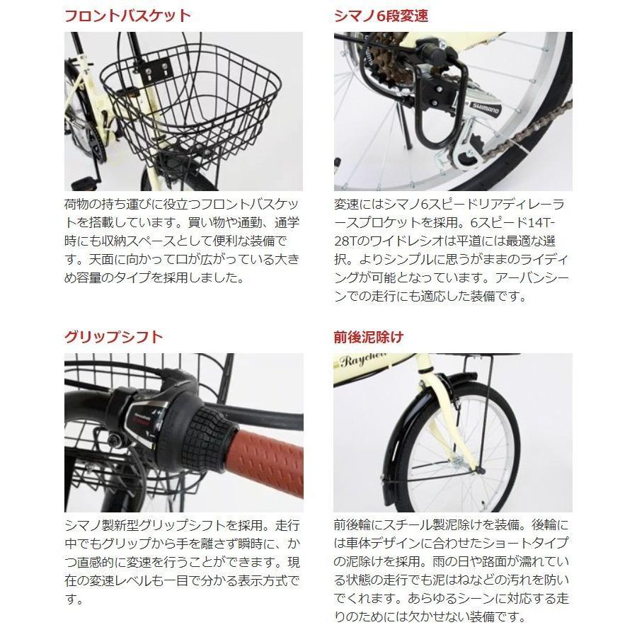 折りたたみ自転車 20インチ シマノ6段変速 カゴ付き LEDライト・カギセット レイチェル Raychell FB-206R voldy 12
