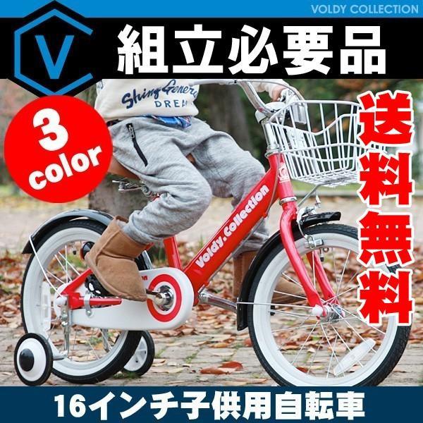 子供用自転車 16インチ カゴ・衝撃パッド・補助輪付き 送料無料 voldy.collection VO-16KB