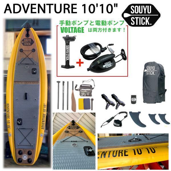 SOUYU STICK 漕遊 2021 ソーユースティック ADVENTURE 10'10'' アドベンチャー サップ SUP インフレータブル スタンドアップパドル 釣り 船外機取り付け可能|voltage