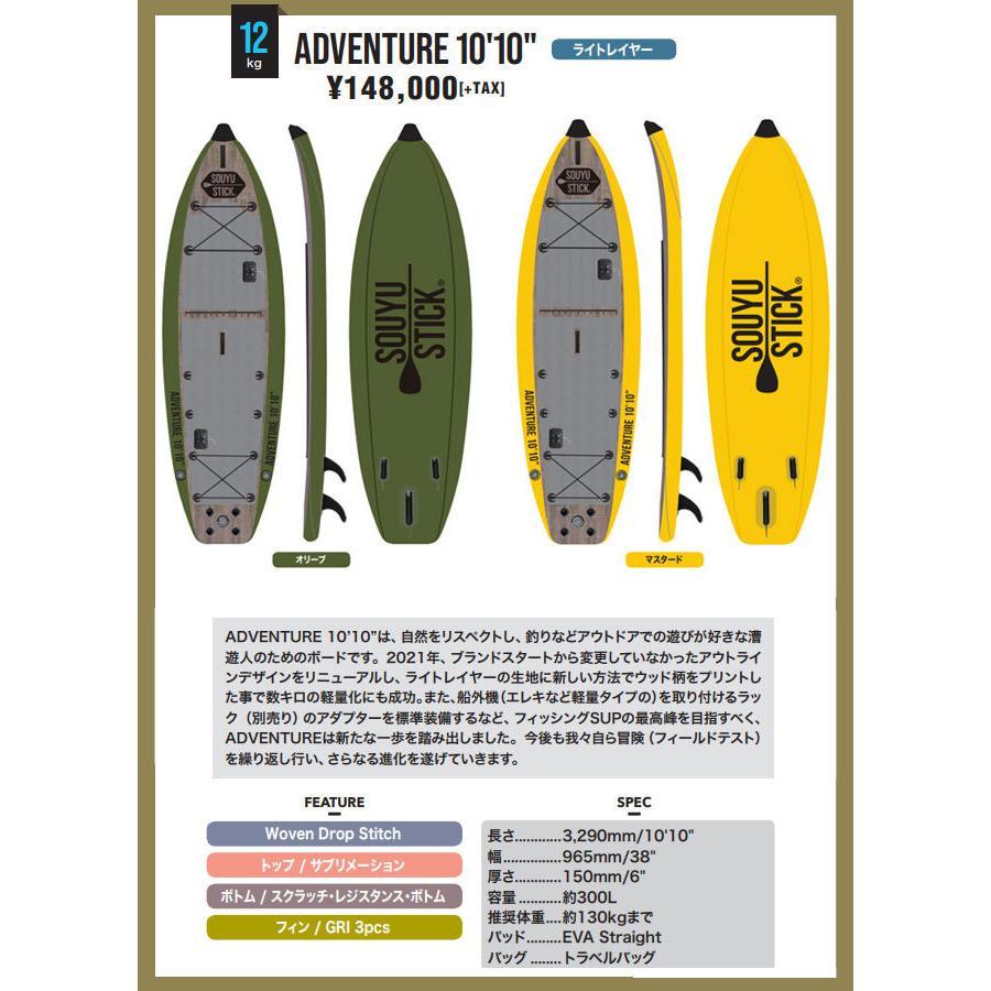 SOUYU STICK 漕遊 2021 ソーユースティック ADVENTURE 10'10'' アドベンチャー サップ SUP インフレータブル スタンドアップパドル 釣り 船外機取り付け可能|voltage|02