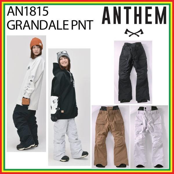 18-19 ANTHEM アンセム AN1815 GRANDALE PNT パンツ ユニセックス スノーボードウエア スノーウエア 正規販売店 2018-2019