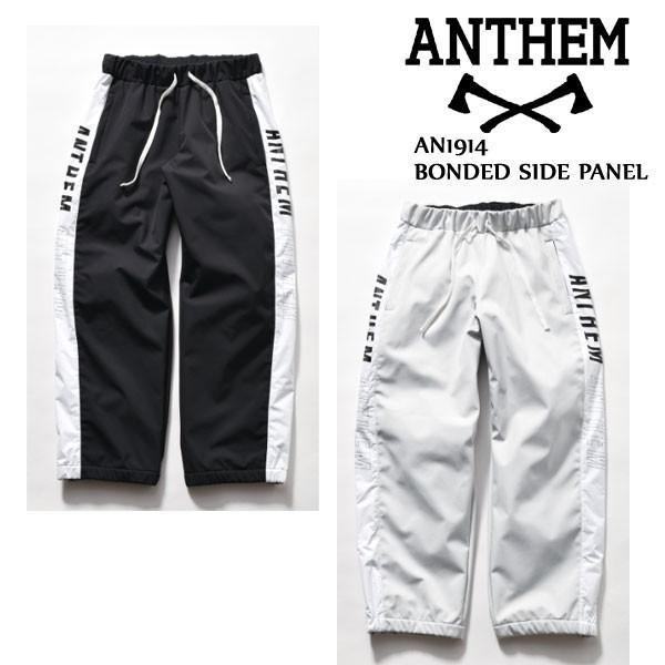 ご予約受付中! 19-20 ANTHEM アンセム AN1914 BONDED SIDE PANEL PANTS ユニセックス パンツ イージーパンツ スノー ウェア スノーボード 2019-2020