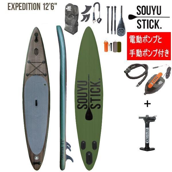 人気 SOUYU STICK STICK 漕遊 2020 SOUYU SUP ソーユースティック EXPEDITION 12'6'' エクスペディション サップ SUP インフレータブル スタンドアップパドルボード, fcl(エフシーエル)HID屋:52ad3cc2 --- airmodconsu.dominiotemporario.com