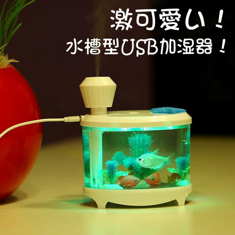 送料無料「新品」癒し 水槽型 Usb加湿器 おしゃれ わかめ 金魚 熱帯魚 面白い グッズ Auto A123