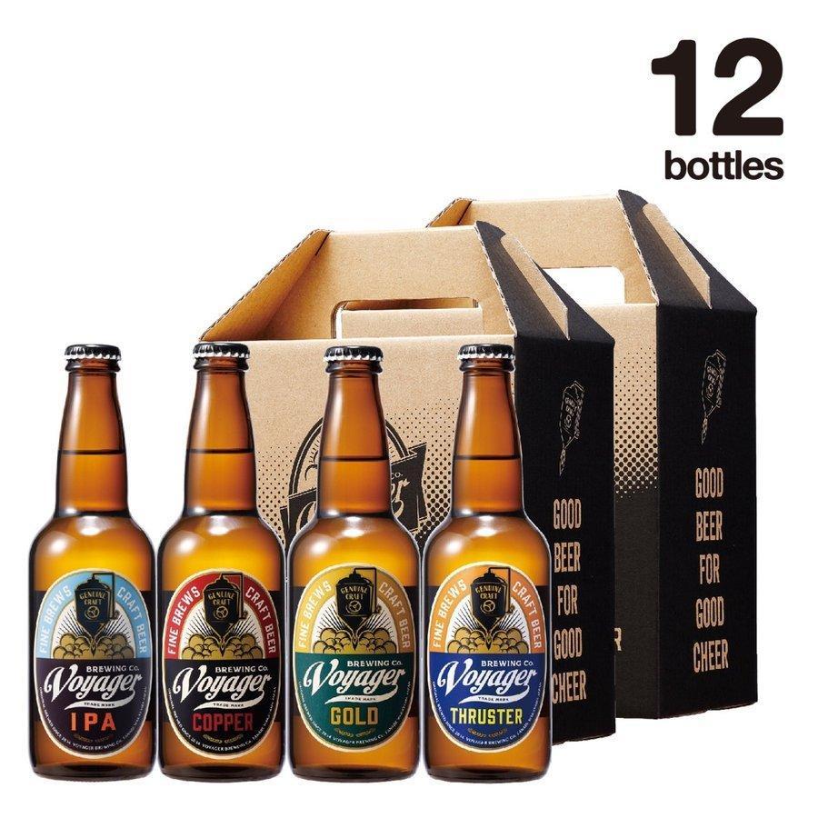 【期間限定・送料無料】COPPER・GOLD・IPA・THRUSTER(各3本)12Bottles Set ※送料無料(北海道・沖縄を除く)クラフトビール  地ビール 飲み比べセット voyagerbrewing