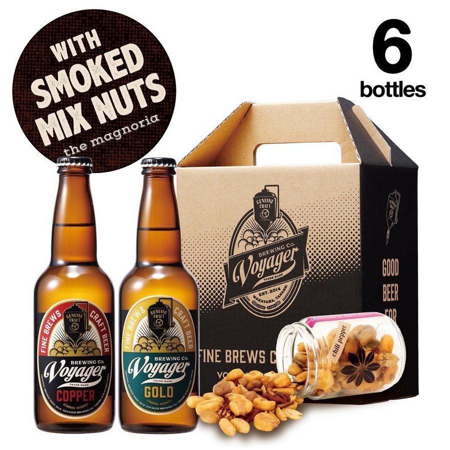 スモークドミックスナッツ&ボイジャー6本セット(クラフトビール 飲み比べ 地ビール ギフト)詰め合わせ voyagerbrewing