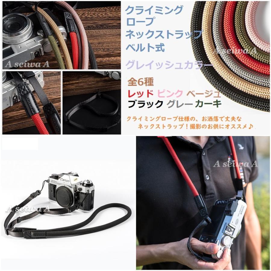 クライミングロープ カメラ用 ネックストラップ グレイッシュカラー ベルト式 全6色 vpc 02
